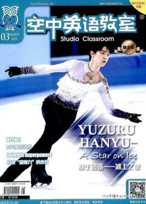 空中英语教室(中级版)(1年共12期)(杂志订阅)