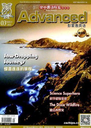 彭蒙惠英语�空中英语教室系列高级版��1年共12期��杂志订?#27169;?