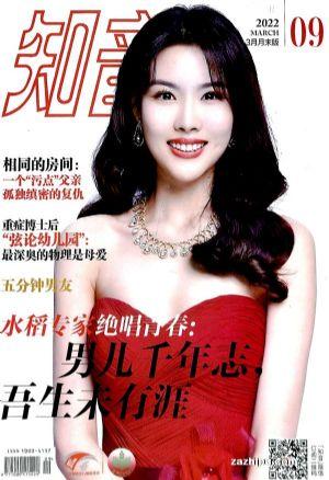 知音月末版(1年共12期)(雜志訂閱)