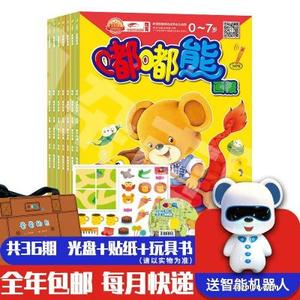 嘟嘟熊畫報(1年共12期)(雜志訂閱)+贈送智能機器人