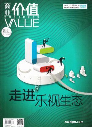 商业价值(1年共12期)(杂志订阅)