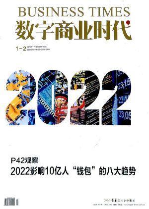 數字商業時代(1年共12期)(雜志訂閱)