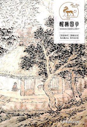 醒獅國學(1年共12期)(雜志訂閱)