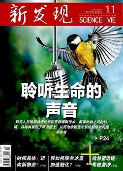新发现SCIENCE&VIE(科学科普)(1年共12期)(大发极速3d开奖订阅)
