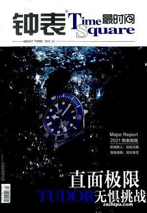 時間觀念TIME SQUARE(1年共12期)(雜志訂閱)