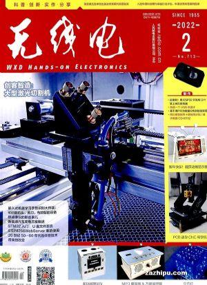 无线电(1年共12期)(杂志订阅)