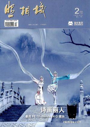 照相机(1年共12期)(杂志订阅)