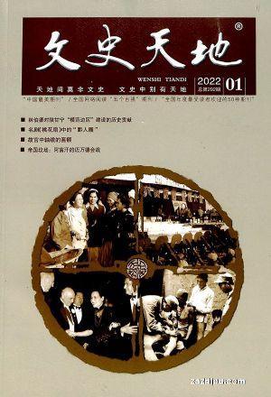 文史天地(1年共12期)(杂志订阅)
