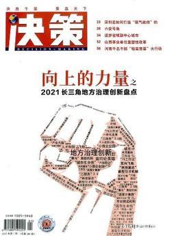 决策(1年共12期)(大发快3官方网订阅)
