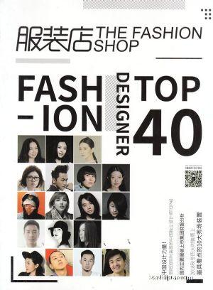 服装店(1年共6期)(杂志订阅)