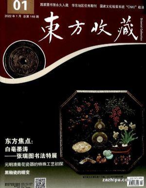 东方收藏(1年共12期)(杂志订阅)