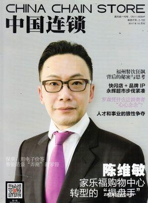 中国连锁(1年共12期)(杂志订阅)