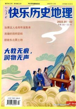 快乐科学 快乐历史地理(1年共12期)(杂志订阅)