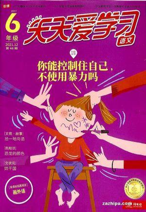 天天爱学习�六年级��包含语文、数学、作?#27169;�?#21322;年共6期��杂志订?#27169;?