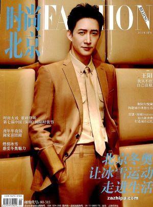 时尚北京(1年共12期)(杂志订阅)