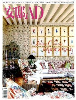 安邸AD(1年共12期)(杂志订阅)