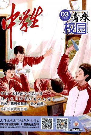 中學生青春悅讀(1年共12期)(雜志訂閱)