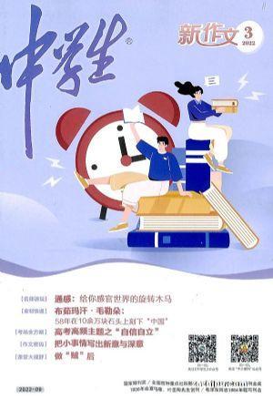 中学生初中作文(1年共12期)(杂志订阅)【杂志铺专供】