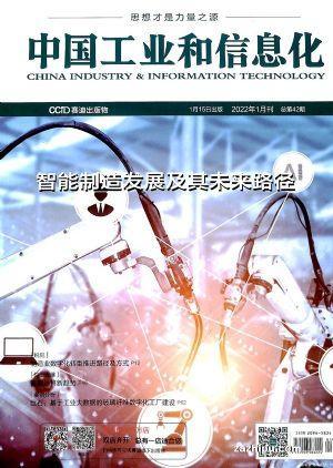 中国工业和信息化(原中国工业评论)(1季度共3期)(杂志订阅)