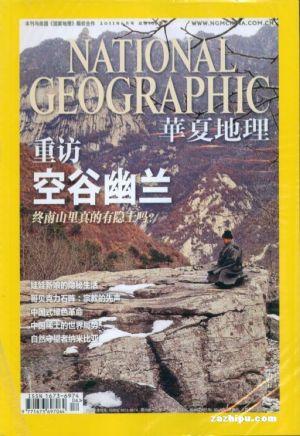 华夏地理(2011年7月期)(杂志订阅)
