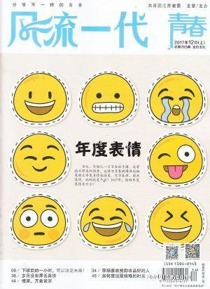风流一代 青春(1年共12期)(杂志订阅)