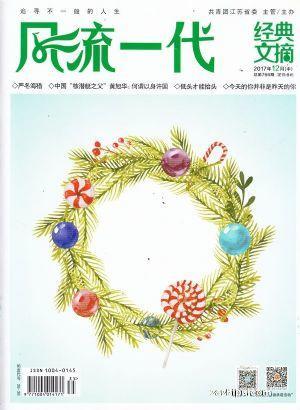 风流一代 经典文摘(1年共12期)(杂志订阅)
