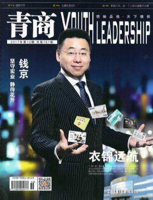 风流一代 青商(1年共12期)(杂志订阅)