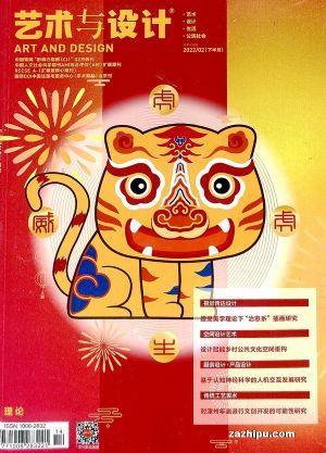 艺术与设计理论版(1年共12期)(杂志订阅)