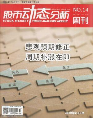 股市動態分析(1年共50期)(雜志訂閱)