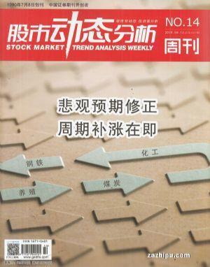 股市动态分析(1年共50期)(杂志订阅)