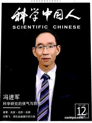 科学中国人(Scientific Chinese)(1年共24期)(杂志订阅)
