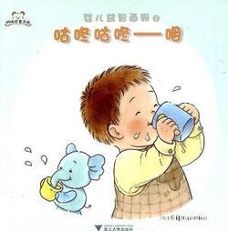 婴儿益智画册1-2岁(综合版+绘本版)(1年共12期)(龙8订阅)