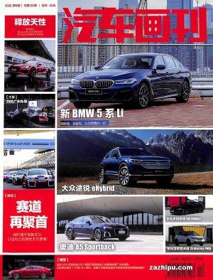 汽车画刊(1年共6期)(杂志订阅)