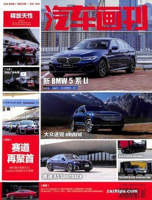 汽车画刊(1年共12期)(杂志订阅)