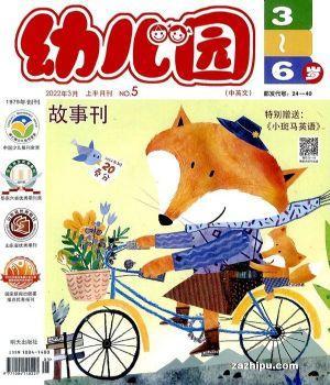 幼兒園(1年共12期)(每期3本)(雜志訂閱)