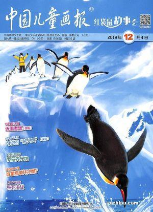 中国儿童画报红袋鼠故事会+漫画百科世界�1年共12期��杂志订?#27169;?