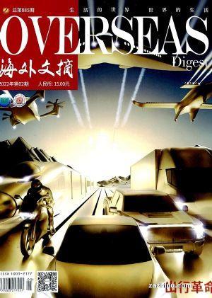 海外文摘(上旬刊)(半年共6期)(杂志订阅)