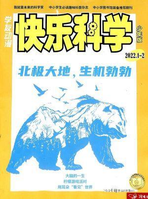 快乐科学(少年版)(1年共12期)(杂志订阅)
