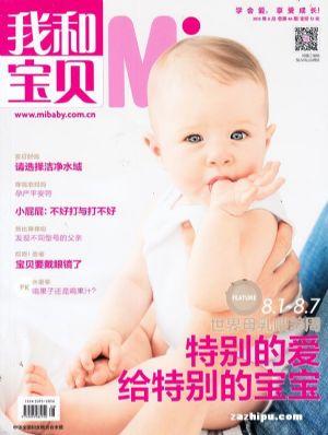 Mi我和宝贝(1年共12期)(杂志订阅)