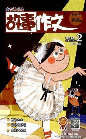 故事作文(低年级版)(1年共12期)(杂志订阅)