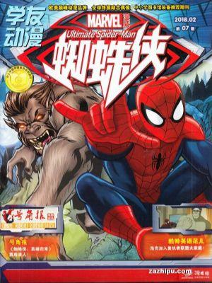 蜘蛛侠(1年共12期)(杂志订阅)