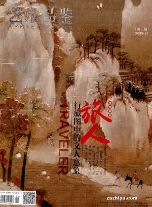 艺术品鉴(1年共12期)(杂志订阅)
