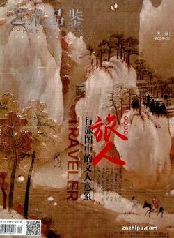 艺术品鉴(1年共12期)(大发极速3d开奖订阅)