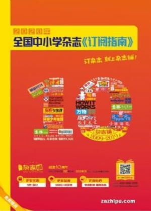 现货杂志铺2019年全国中小学征订目录免费领取