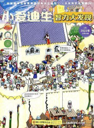 小爱迪生(1年共24期)(杂志订阅)