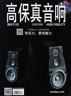 高保真音响(1年共4期)(杂志订阅)