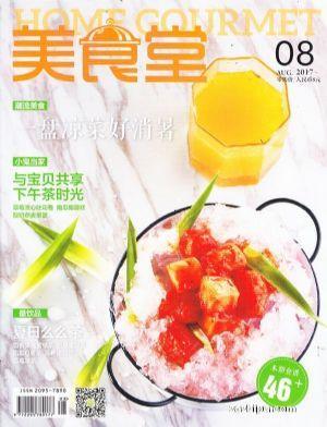 美食堂(1年共12期)杂志订阅