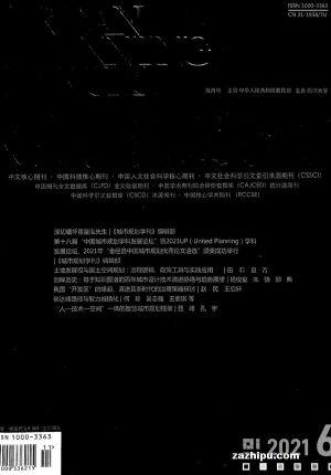 城市规划学刊(1年共6期)(杂志订阅)