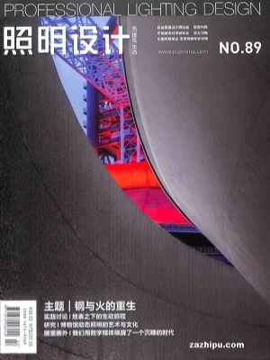 照明设计(1年共4期)(杂志订阅)