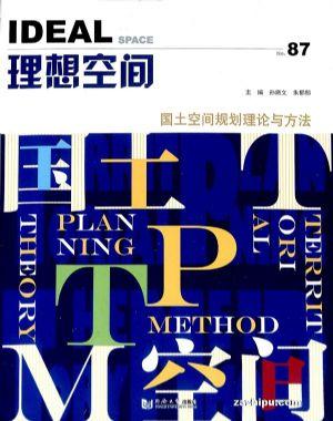 理想空间(1年共6期)(杂志订阅)